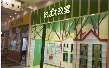 「めばえ教室」はショッピングセンターなどの好立地に展開している