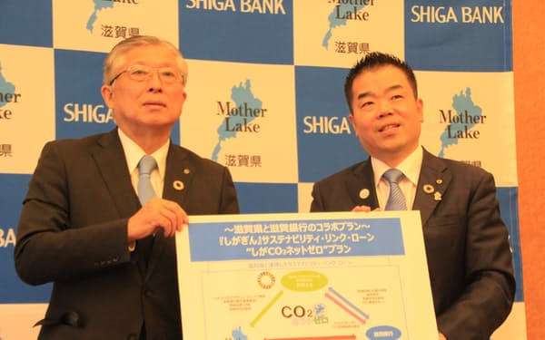 CO2ネットゼロで協定を結んだ滋賀銀行の高橋祥二郎頭取㊧と滋賀県の三日月大造知事(3月29日、滋賀県庁)