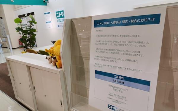 ニトリと日本生命の提携店舗はひっそり閉店した(東京・江東)