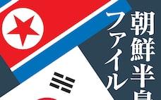 韓国「財界総理」にSK会長 政権との距離は変わるか