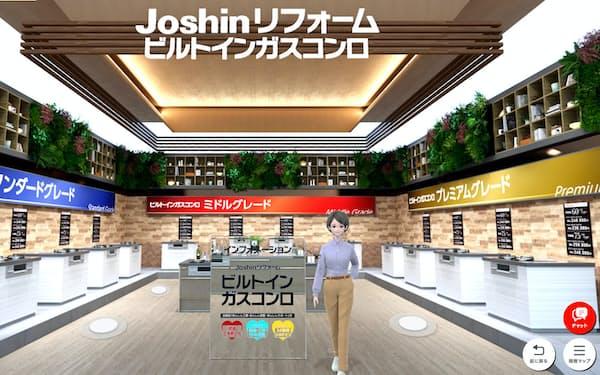 上新電機が開設する仮想店舗のイメージ
