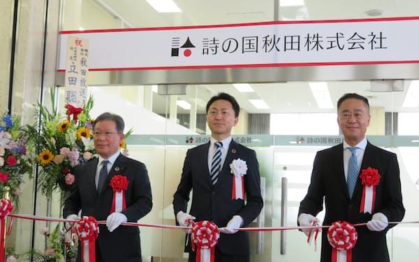 秋田銀行が全額出資する地域商社が1日、発足した(秋田市の本店)