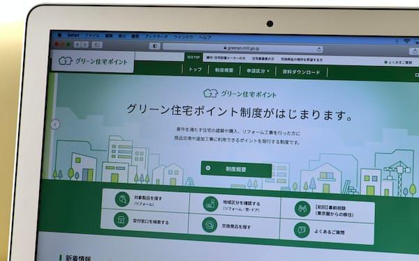グリーン住宅ポイント制度を紹介するホームページ。ポイント発行の要件やポイントの利用法を確認してみよう
