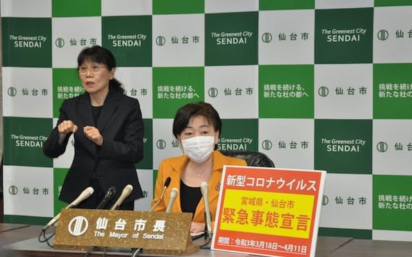 定例会見で発言する郡和子仙台市長(1日、仙台市)