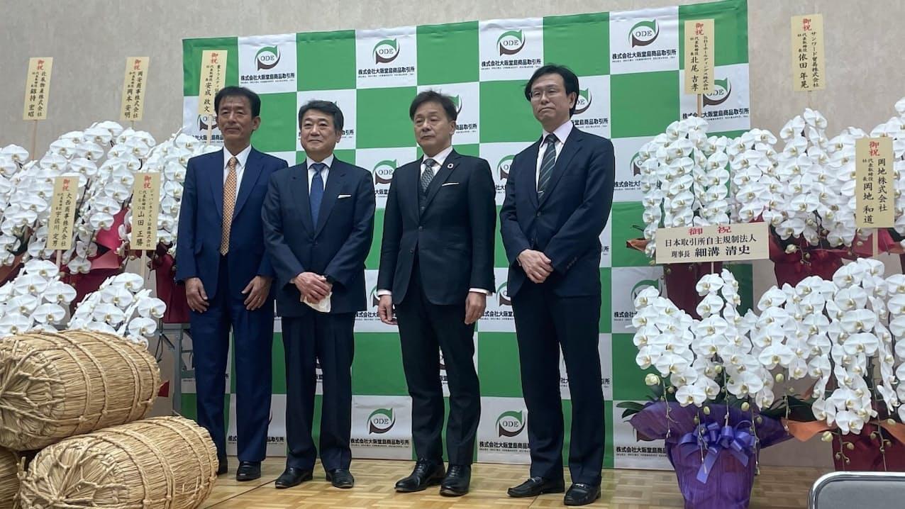 株式会社化した大阪堂島商品取引所の社長には中塚氏(右から2番目)が就任した