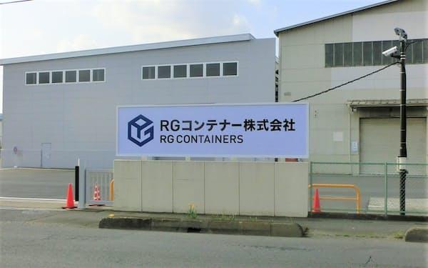 完全子会社化に伴い社名を「RGコンテナー」に変更した