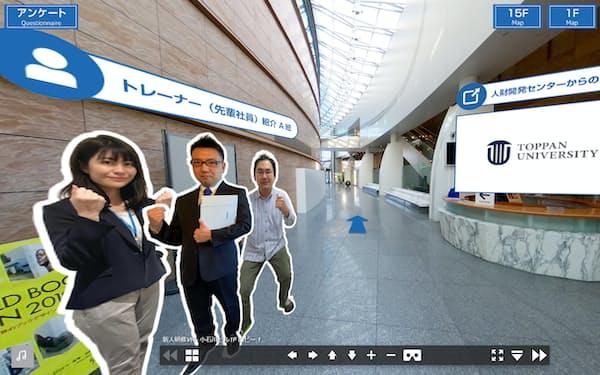 凸版印刷はVRで同社のオフィスビルを再現し新入社員研修の会場にする
