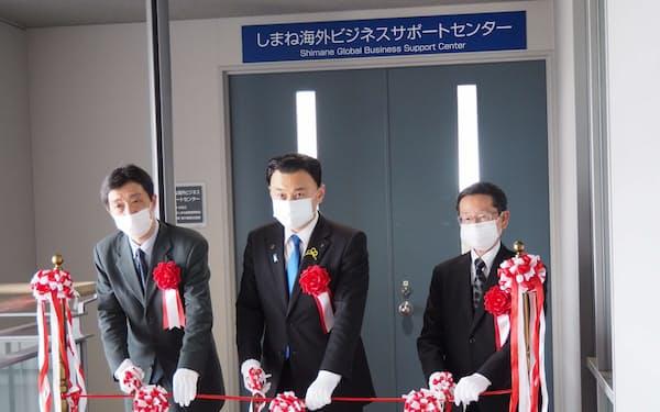 しまね海外ビジネスサポートセンターの開所式でテープカットする島根県の丸山達也知事(中央)ら