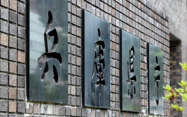兵庫県庁(神戸市中央区)