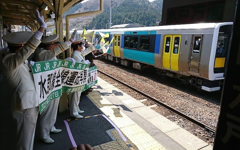 全線運転を再開した水郡線の利用客をJR東日本の職員らが出迎えた(茨城県大子町、3月27日)