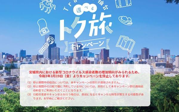 仙台市の宿泊支援事業は3月19日から停止している(キャンペーンのHP)