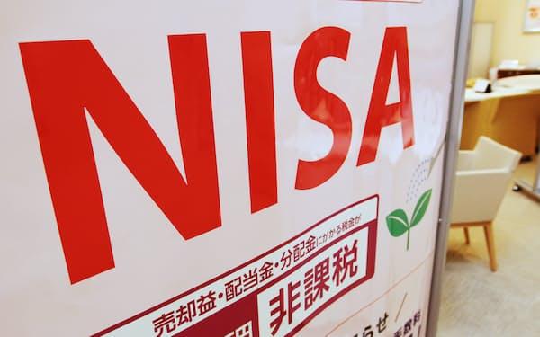 NISAを上手に活用し資産形成に生かしたい
