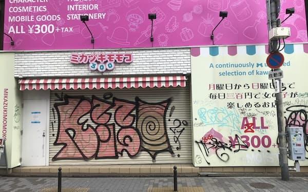 大阪・ミナミのアメリカ村にあるミカヅキモモコの店舗はシャッターが下りたままだ