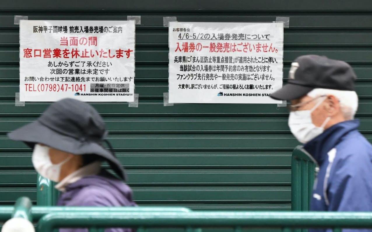 一般発売などの中止を伝える案内が張られた甲子園球場の入場券売り場(5日午前、兵庫県西宮市)=柏原敬樹撮影