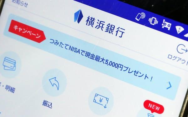 横浜銀は「はまぎんアプリ」が一時利用できない状況になっていた