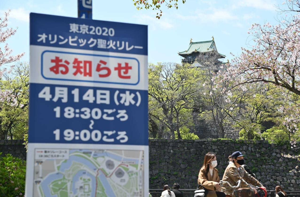 大阪城公園に掲げられた五輪聖火リレーの看板(5日午後、大阪市中央区)=柏原敬樹撮影