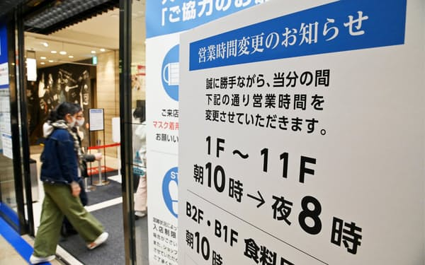 営業時間変更の案内が張られた百貨店(5日午後、大阪市阿倍野区のあべのハルカス近鉄本店)
