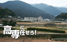 高専に任せろ「神山」編 徳島で起業家魂はぐくむ