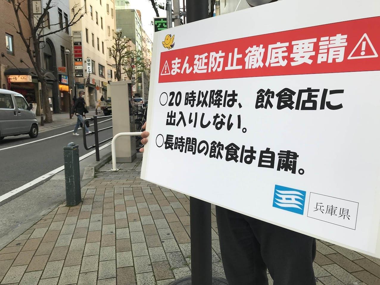 兵庫県職員は繁華街・三宮の街頭で感染防止対策の徹底を呼びかけた(5日午後)=田村峻久撮影