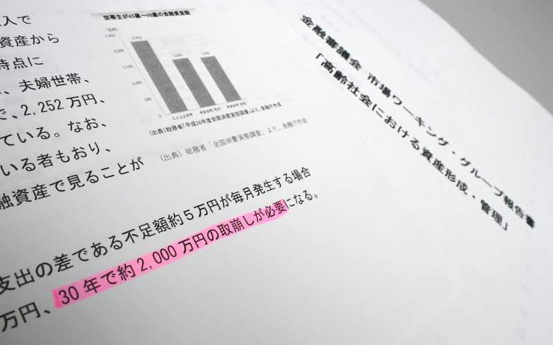 2019年には老後2000万円問題が大きな話題となった