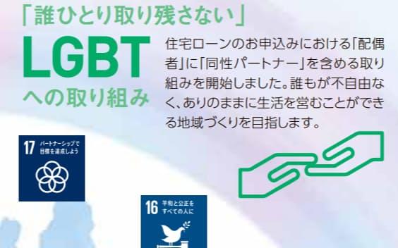 滋賀銀行はCSRリポート2018でLGBT対応を説明している