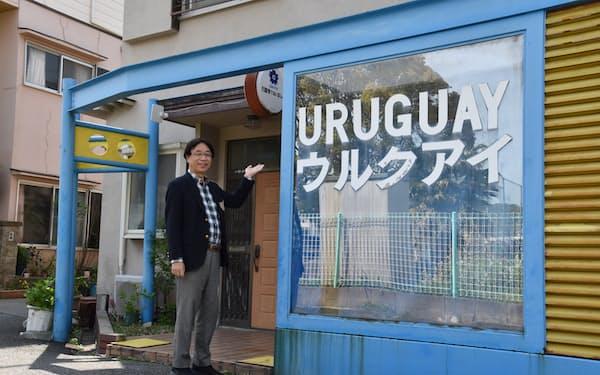 ラーメン店から自宅に移設したウルグアイ館の一部(大阪府池田市)