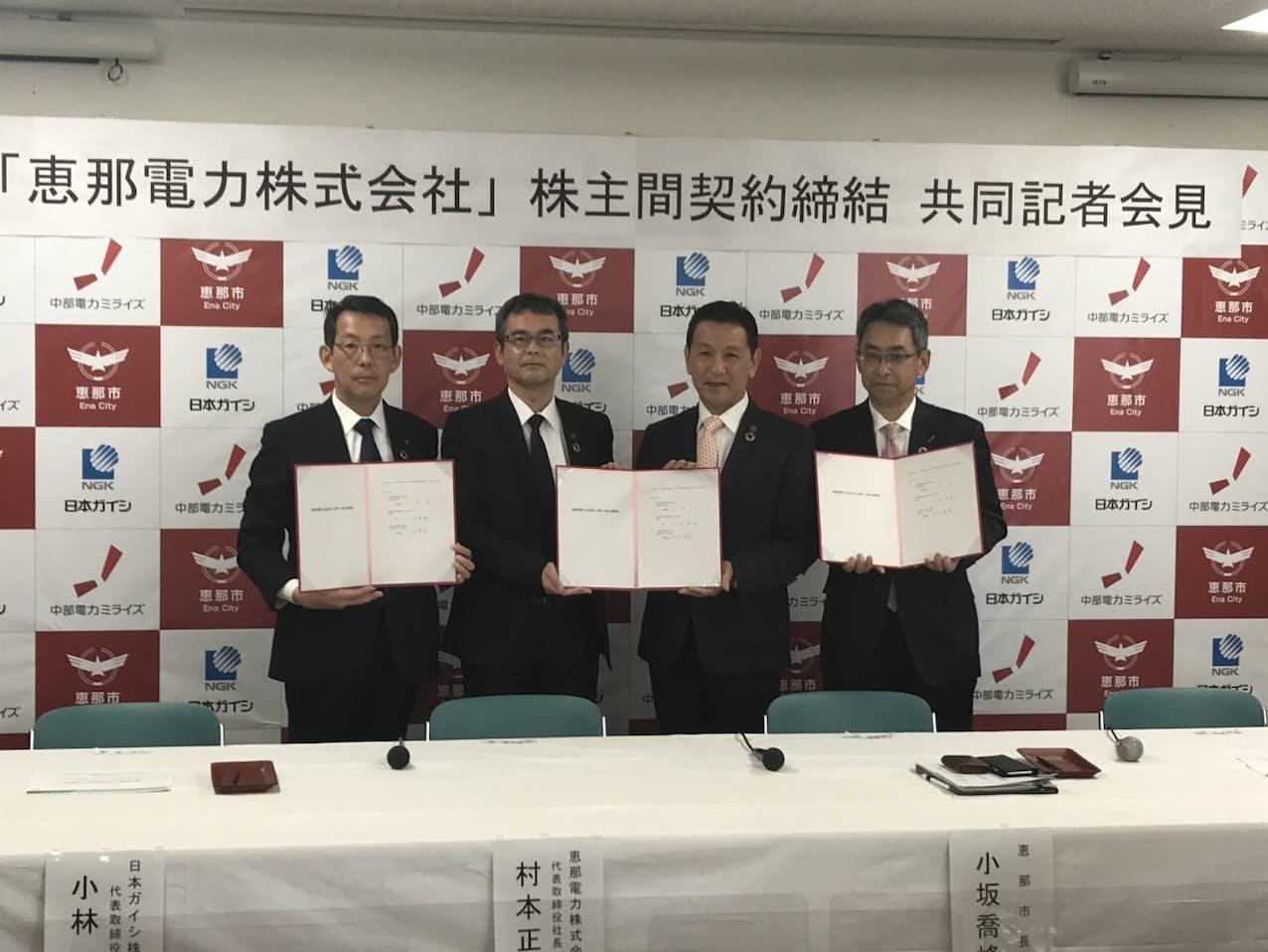 日本ガイシは岐阜県恵那市などと新電力を設立する(左から日本ガイシの小林社長、同社の村本氏、恵那市の小坂市長、中部電力ミライズの大谷社長)