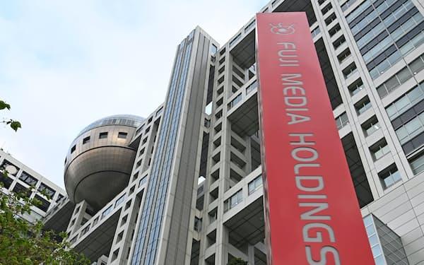 フジ・メディアHDの本社が入るビル(8日午後、東京都港区)