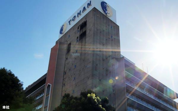 トーハンの現本社敷地を、三菱地所などが再開発する(東京都新宿区)