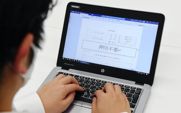 電子化された押印不要の社内文書(日立製作所)