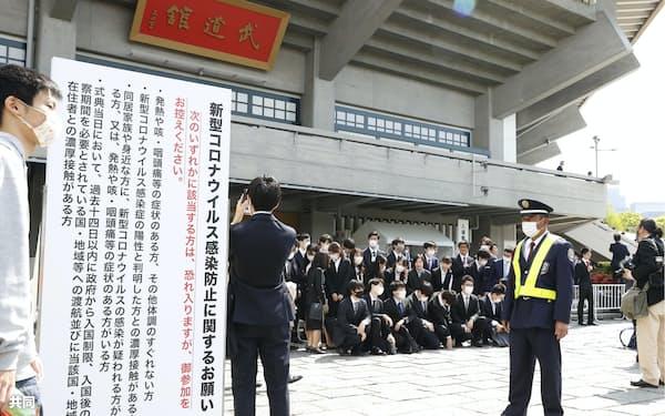 新型コロナウイルス感染対策を呼びかける看板が設置された東大の入学式会場(12日午前、東京・日本武道館)=共同