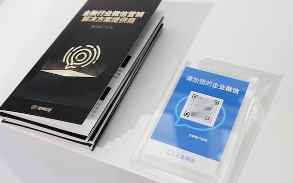 中国では金融マーケティングの分野でテンセントの企業向けツール「ウィーチャットワーク」の活用が進む=騰銀財智提供