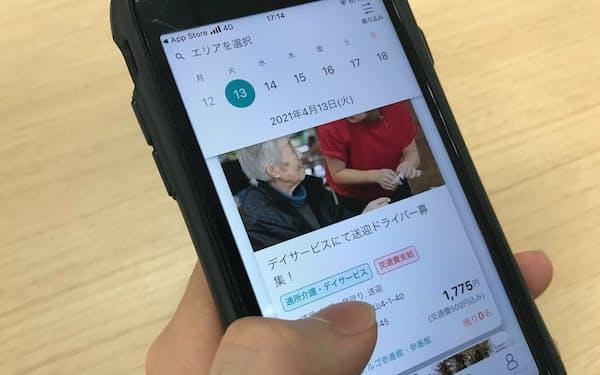 スマホアプリで介護の専門的な技能を持つ人材に介護施設での単発の仕事を紹介する