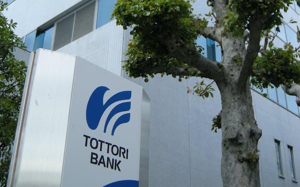 鳥取銀行は企業向けコンサルティングを強化する(鳥取市内の本店)