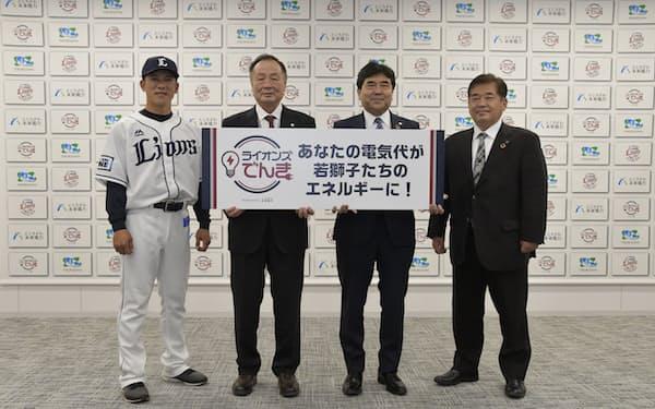 協定を結ぶ埼玉西武ライオンズとところざわ未来電力の関係者ら