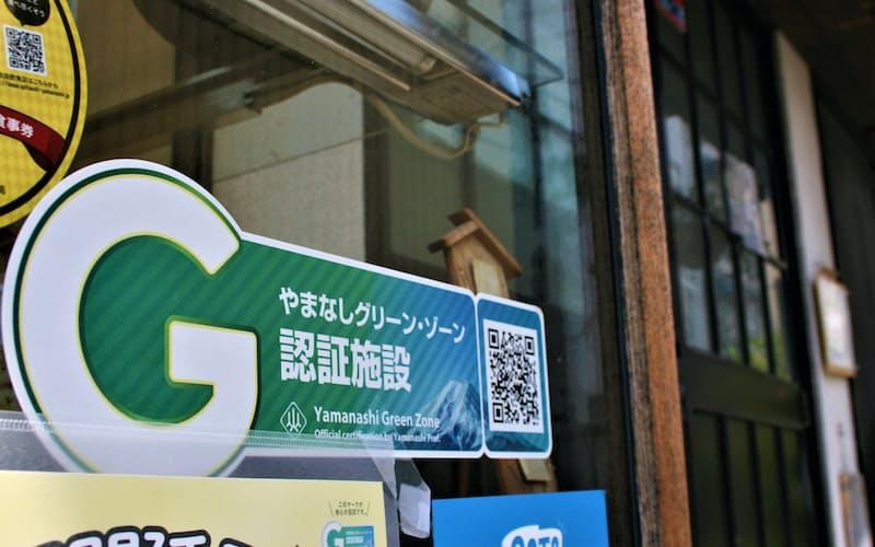 「やまなしグリーン・ゾーン認証」のステッカーが貼られた認証店(甲府市)