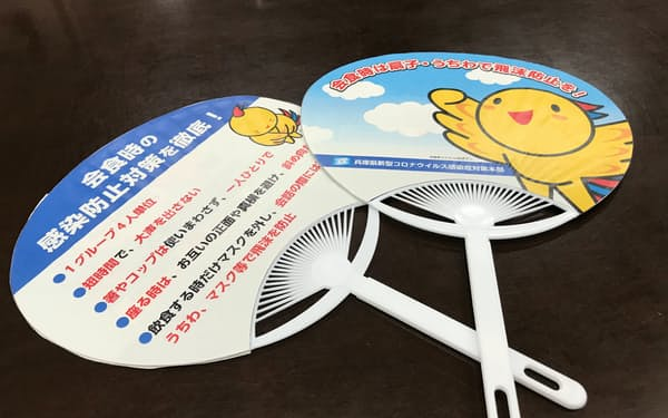 兵庫県が感染防止対策として飲食店に配布を予定していた飛沫防止用うちわ