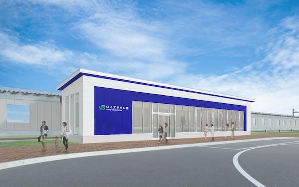 当別町に2022年に開業予定の「ロイズタウン」駅のイメージ(JR北海道提供)