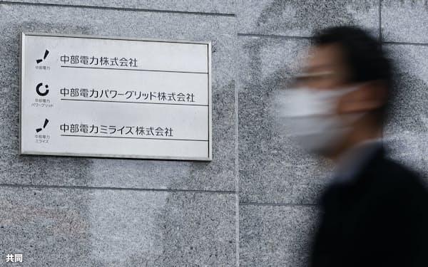 名古屋市の中部電力本店と中部電力ミライズ本店