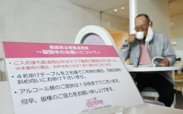 飲食店のテーブルに掲げられた食事中のマスク着用を呼びかける案内(大阪市北区)