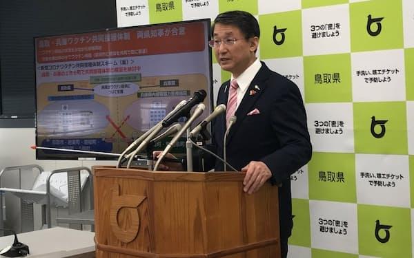 兵庫県との新型コロナワクチン共同接種体制づくりを進める鳥取県の平井伸治知事(15日午前)