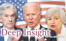 米「高圧経済」に歴史の警鐘