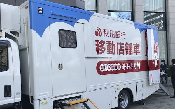 まず北秋田市内で20日に移動店舗車を導入する(秋田銀行本店)