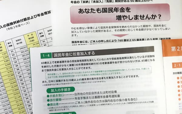 基礎年金(国民年金)が満額に届かない場合は任意加入などでカバーできる(日本年金機構のパンフレット)