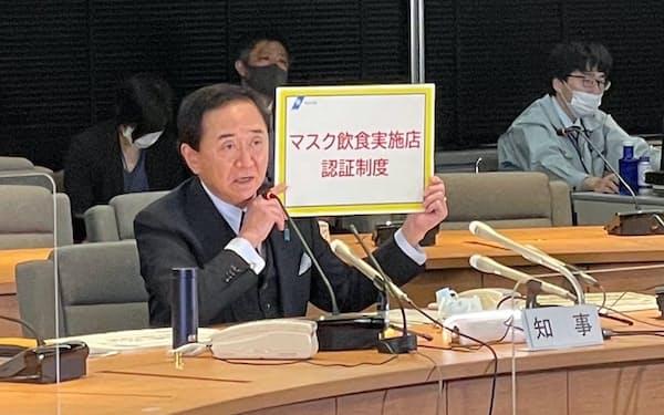 神奈川県の黒岩知事らが「マスク飲食」の徹底などを議論した(16日、県庁)
