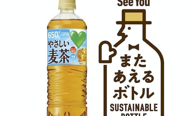 「またあえるボトル」の麦茶を使ってリサイクル素材の使用をアピールする