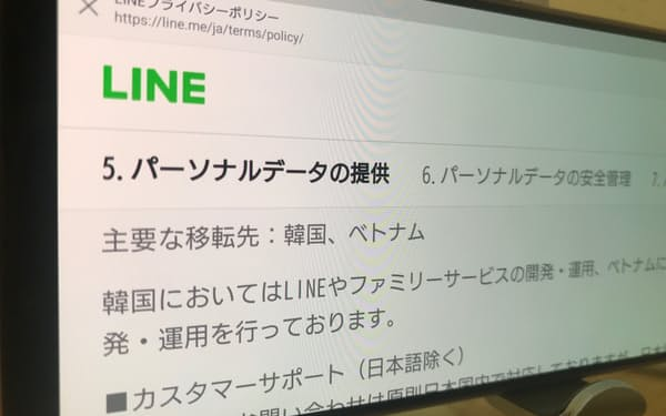 LINEはデータの国内移転を決めた