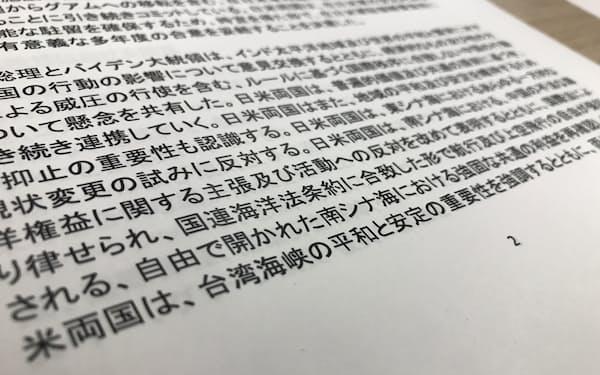 日米首脳の共同声明