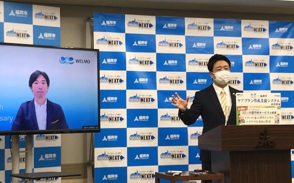 福岡市は介護スタートアップのウェルモと協定を結んだ
