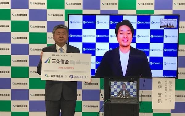 記者会見する三条信金の西潟理事長㊧とココペリの近藤CEO(20日、新潟県三条市)